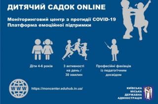 детский садик онлайн киев